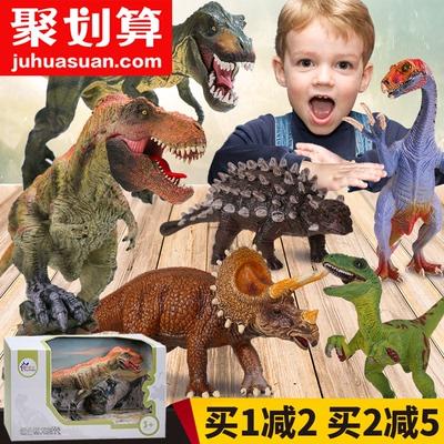 侏罗纪世界大号塑胶模型仿真动物套装霸王龙恐龙男孩儿童恐龙玩具