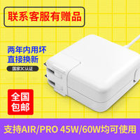 Apple laptop macbook pro air charger 45W60W power cord adapter Mac A1466 A1278 A1502 A1369 A1436 A1370 A1465