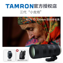 送双肩包 腾龙70-200mm F2.8 G2 A025 防抖长焦单反镜头 尼康佳能