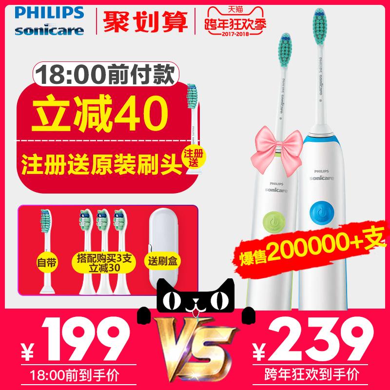 成人_飞利浦 HX3216成人电动牙刷5元优惠券