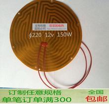特价 膜板 PI膜 加热片 聚酰亚胺加热膜 发热片 电热膜 定做电热片
