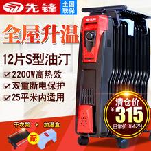 先鋒S型電熱油汀取暖器家用節能靜音恒溫速熱電暖氣片電暖爐