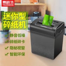 惠格浩004C 1桌面小型碎纸机迷你家用自动碎纸机电动静音低噪废纸粉纸机粹纸机办公文件纸粉碎机大功率碎卡机