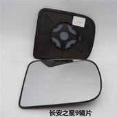 长安之星9后视镜 倒车镜总成 后视镜片带卡托原装 配件 反光镜镜片