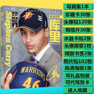 2018新品 篮球明星斯蒂芬库里写真本集+海报+明信片30张+珍藏卡30张+头像贴+徽章 水晶卡贴 书签等 个人 写真照片集 写真杂志