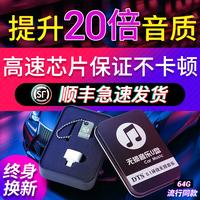 汽車車載u盤帶歌曲64G無損重低音DTS5.1聲道高音質mp3車用usb音樂