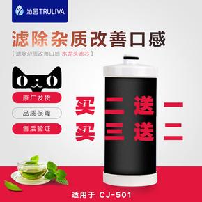 沁园 LJ-C0501水龙头净水器滤芯全套滤芯活性炭滤芯