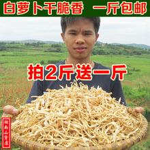 萝卜干500g白萝卜湖南特产农家自制脆萝卜干货纯天然晒萝卜条散装