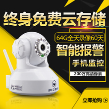 Free Cloud Storage Wireless Camera Monitors Home Phone Remote Network HD Night Vision Integrated Wifi Storage