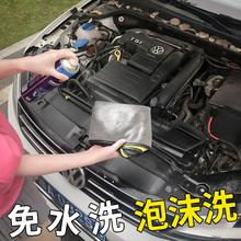 汽车发动机外部清洗剂液引擎外表机仓内部重油污机头水去油泥强力图片