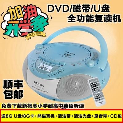 PANDA/熊猫 CD-850录音机 插卡 磁带机 U盘 复读机 英语 dvd播放机 收音机 CD VCD DVD U盘SD卡 收音 播放器