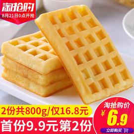 华夫饼整箱面包糕点早餐速食饼干懒人的零食小吃充饥夜宵休闲食品图片
