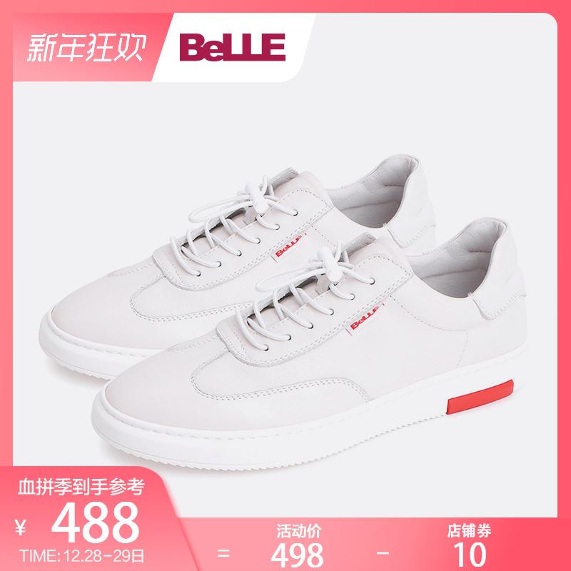 百丽男鞋2018秋新款商场同款牛皮小白鞋休闲鞋5VB01CM8