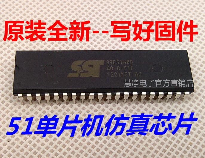 SST89E516RD 51单片机仿真芯片 51学习板51开发板仿真器 写好固件