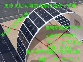 17w 柔性车载汽车顶用太阳能电池板12v 越野车房车改装充电器联系