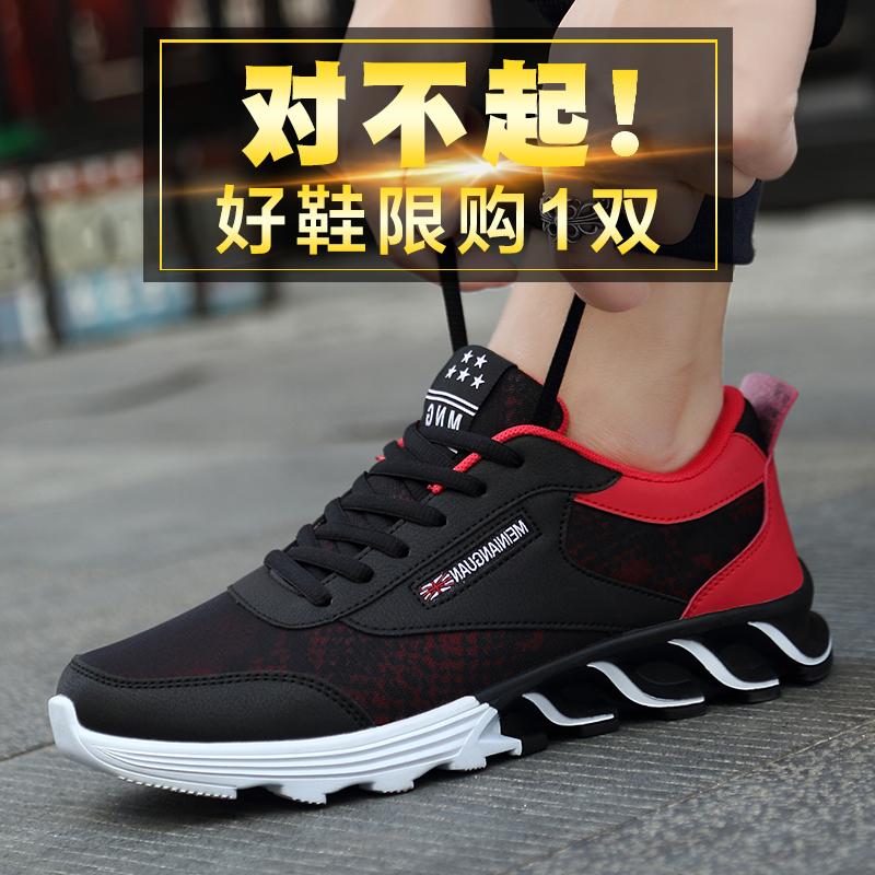 春季新款鞋子透气跑鞋运动休闲潮流2019潮鞋男士百搭增高网鞋夏季