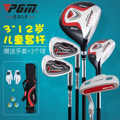 PGM正品 儿童高尔夫球杆 全套 儿童初学套杆 3-12岁 小朋友超喜欢