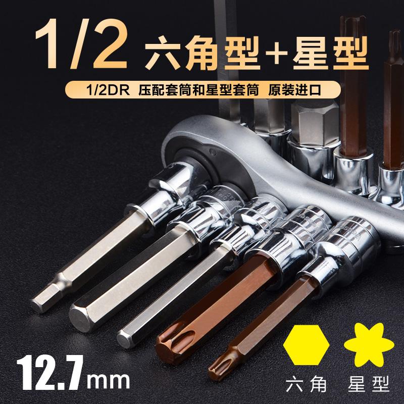 Wesser德国威逊 1/2压配套筒S2手动气动工具套筒头套筒螺丝刀扳手