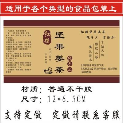 红糖坚果姜茶普通不干胶玻璃瓶贴纸盒贴原生态包装贴纸标签可订做