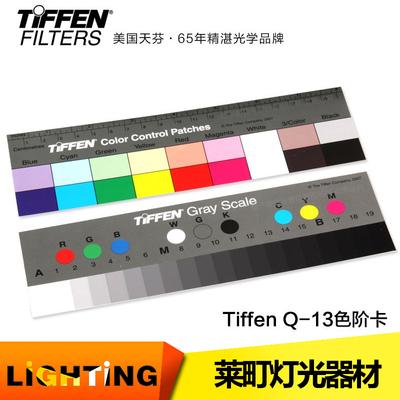 原装 美国 天芬 TIFFEN 颜色 白平衡校准 标准色卡 灰卡 Q13 热销