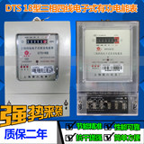 DTS18 three-phase four-wire electronic active energy meter 3*220/380V 3*1560A factory fire table