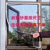 Dingfa brand anti-mosquito sand screen gauze custom-made beautiful invisible magnetic screen window magnetic strip gauze mosquito screen
