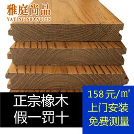 雅庭尚品A级橡木纯实木地板原木色本色灰色橡木厂家直销图片
