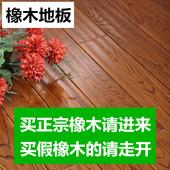 进口A级美国红橡木原木纯实木地板仿古手抓纹实木地板厂家直销图片