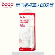 bobo宽口径奶瓶重力球吸管乐儿宝奶瓶吸管宽口径奶瓶配件BO1801