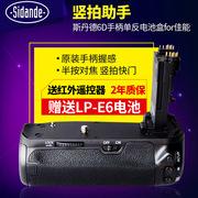 斯丹德手柄 佳能相机60D 70D 80D 6D 7D 7D2 5D2 5DS R 5D3单反电池盒 相机竖拍BG-E11 E13可装两节LPE6电池