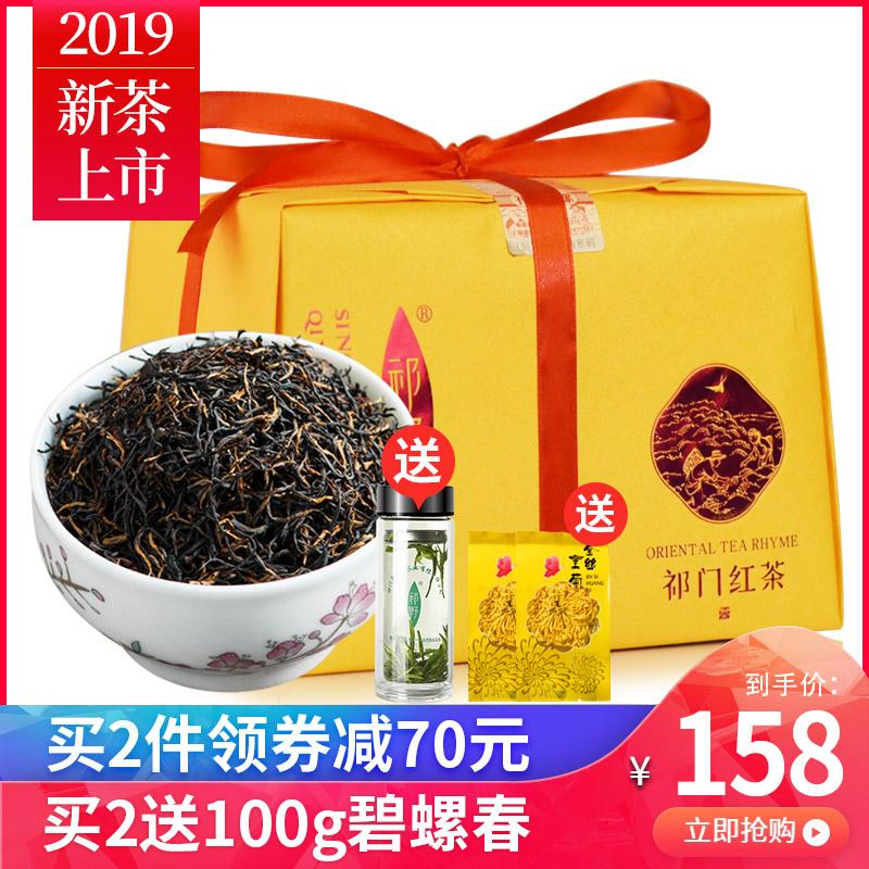 Чай Ци Мэнь Хун Ча Артикул 43067152367