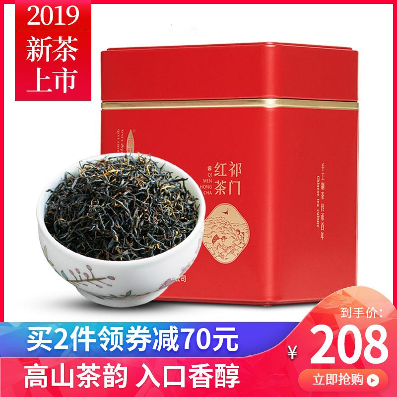 Чай Ци Мэнь Хун Ча Артикул 522681656278