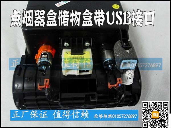 起亚K3K3S高配烟灰盒中央通道前储物盒点烟器总成USB接口滑动上盖