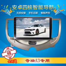 Chery A3 Intelligent Android Navigator Large Screen Integration Locomotive Intelligent Locomotive Vehicle Intelligent Navigator Vehicle GPS