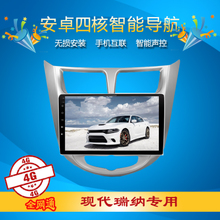 Modern Renault/YueNa Intelligent Android Navigator Large Screen Intelligent Locomotive and Vehicle Intelligent Navigator
