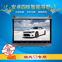 Jianghuai Ruifeng S2/S3 Intelligent Android Navigator Large Screen Intelligent Locomotive and Vehicle Intelligent Navigator