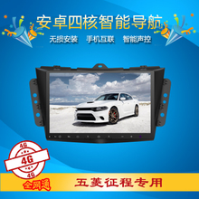 Wuling March Intelligent Android Navigator Large Screen Integration Locomotive Intelligent Vehicle Intelligent Navigator GPS