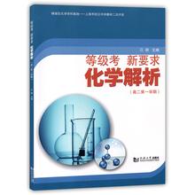 同济大学出版社 高中化学 高二第一学期 化学解析 杨浦区化学学科 高2年级上 上海市控江中学教材二次开发 等级考新要求