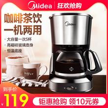 Midea美咖啡机家用小型全自动咖啡壶美式滴漏式咖啡泡茶两用