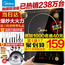 火锅学生指定旗舰店电磁灶炒菜 电磁炉家用电池炉智能特价 正品