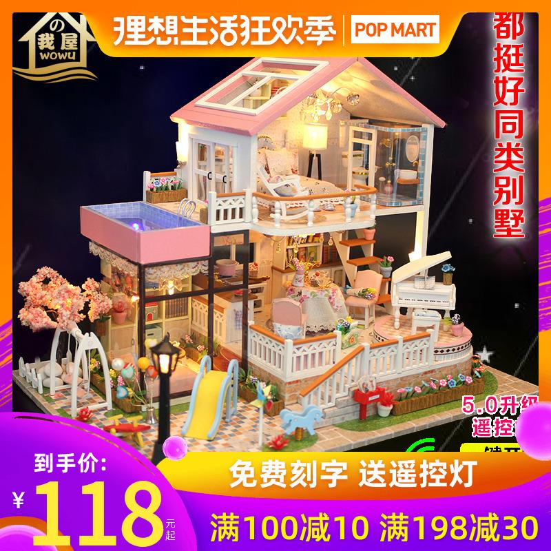 diy小屋别墅甜言蜜语手工制作房子模型成人拼装创意生日礼物男女