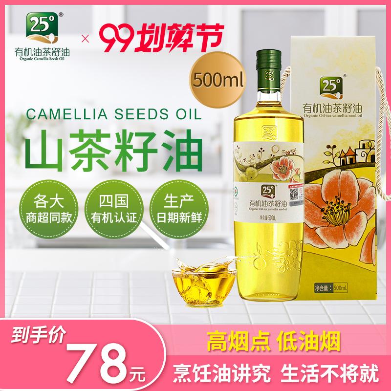 25度有机茶籽油低温压榨冷榨山茶油植物食用油调味品500ml