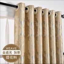 特价成品窗帘加厚全遮光欧式隔热布料现代客厅卧室提花落地窗清仓