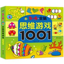 题型丰富功能齐全益智游戏全脑思维训练低幼启蒙思维升级训练幼小儿童学前智力训练游戏书岁43四册题600儿童分阶智力测试