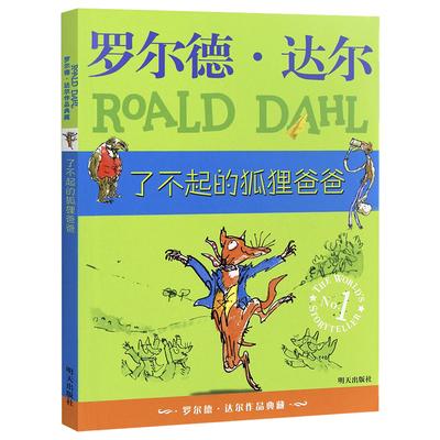 罗尔德达尔作品典藏:了不起的狐狸爸爸 6-7-8-9-10-11-12岁小学生课外语文阅读书籍图书童话 正版趣味故事书四五六年级必读读物