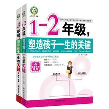 全套2册 1-2年级.塑造孩子一生的关键 捕捉孩子的敏感期 好妈妈胜过好老师正版 育儿百科 正面管教 教育孩子的书籍 儿童心理学书籍