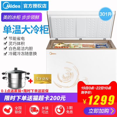 美的冰柜商用单温大容量冷藏速冻卧式全冷冻柜顶开式雪糕冷柜301L