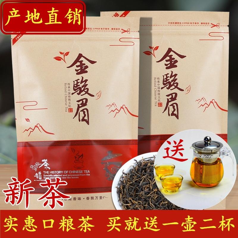 Чай Цзинь Цзюнь Мэй Артикул 563752766768