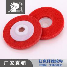 角磨机专用纤维轮抛光片9P打磨轮 纤维轮抛光片100*16尼龙轮