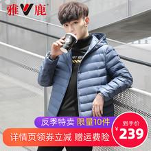 Yalu light down jacket 2019 new men's short autumn and winter hat anti-season warehouse warming fashion jacket